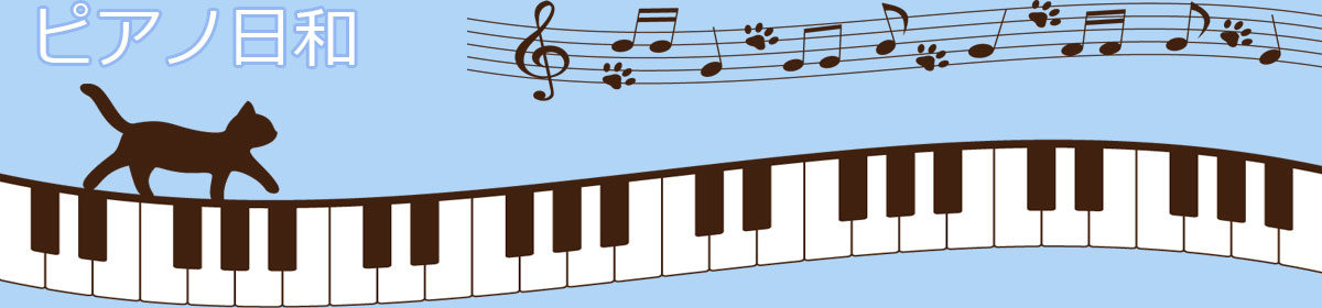 ピアノレッスンの日々